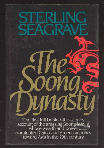 Sterling Seagrave - The Soong Dynasty